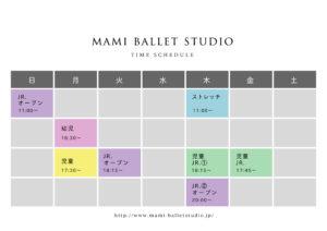 週間スケジュール|マミバレエスタジオ 舞台からの経験を大切にする奈良県橿原市のバレエスタジオ