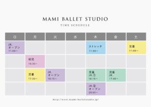 クラス紹介|舞台からの経験を大切にする奈良県橿原市のマミバレエスタジオ